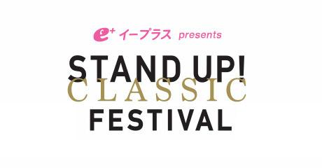 e+ presents STAND UP! CLASSIC FESTIVAL